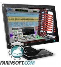 آموزش Groove3 Producing Voiceovers in Pro Tools