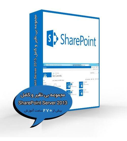 مجموعه بی نظیر و کامل SharePoint Server 2013