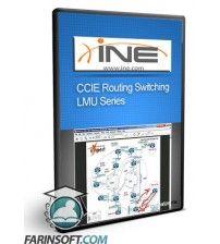 آموزش INE CCIE Routing Switching LMU Series