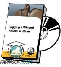 آموزش Lynda Rigging a Winged Animal in Maya