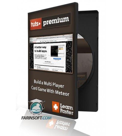 آموزش Tuts+ Build a Multi Player Card Game With Meteor
