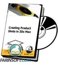 آموزش Lynda Creating Product Shots in 3Ds Max