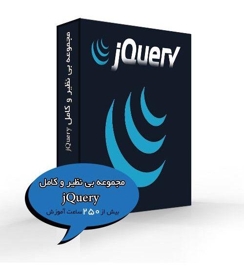 کاملترین پکیج آموزش jQuery با تخفیف ویژه