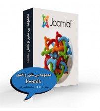 مجموعه بی نظیر و کامل Joomla
