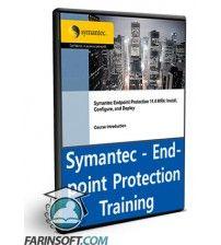 دانلود آموزش Symantec – Endpoint Protection Training