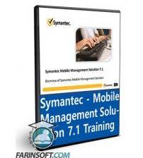 آموزش Symantec – Mobile Management Solution 7.1 Training