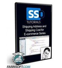 آموزش  Shipping Address and Shipping Cost for E-commerce Series