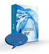 دانلود پکیج نرم افزارها و آموزش های Revit 2014 , Revit 2015