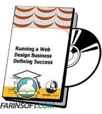 دانلود آموزش Lynda Running a Web Design Business Defining Success