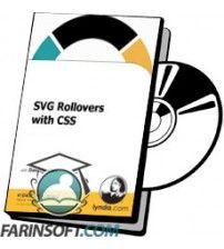 آموزش Lynda SVG Rollovers with CSS