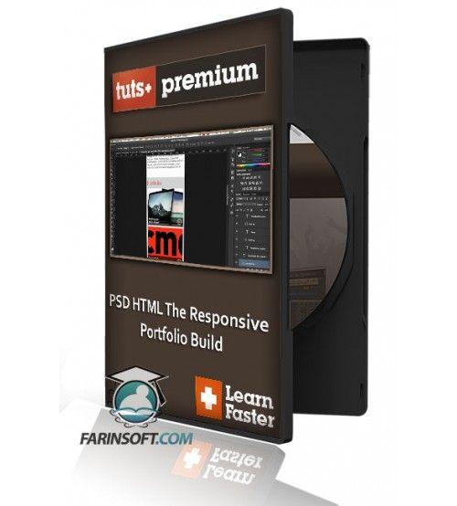 آموزش Tuts+ PSD HTML The Responsive Portfolio Build