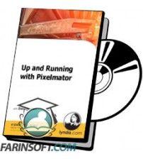 آموزش Lynda Up and Running with Pixelmator