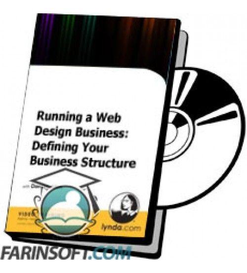 آموزش Lynda Running a Web Design Business: Defining Your Business Structure
