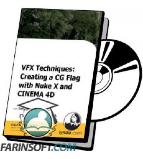 آموزش Lynda VFX Techniques: Creating a CG Flag with Nuke X and CINEMA 4D