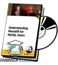 آموزش Lynda Understanding MariaDB for MySQL Users