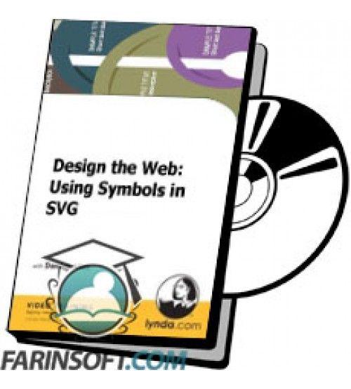 آموزش Lynda Design the Web: Using Symbols in SVG