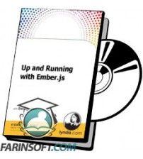 آموزش Lynda Up and Running with Ember.js