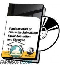 آموزش Lynda Fundamentals of Character Animation: Facial Animation and Dialogue