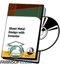 آموزش Lynda Sheet Metal Design with Inventor