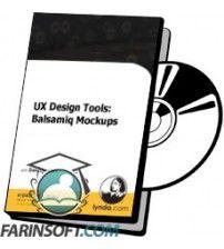 دانلود آموزش Lynda UX Design Tools: Balsamiq Mockups
