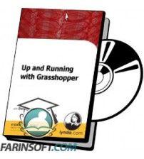 آموزش Lynda Up and Running with Grasshopper