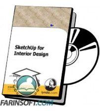 آموزش Lynda SketchUp for Interior Design