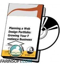 آموزش Lynda Planning a Web Design Portfolio: Growing Your Freelance Business