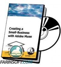آموزش Lynda Creating a Small-Business Website with Adobe Muse