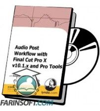 آموزش Lynda Audio Post Workflow with Final Cut Pro X v10.1.x and Pro Tools