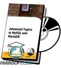 آموزش Lynda Advanced Topics in MySQL and MariaDB