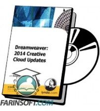 آموزش Lynda Dreamweaver: 2014 Creative Cloud Updates