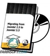 آموزش Lynda Migrating from Joomla! 2.5 to Joomla! 3.3