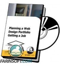 آموزش Lynda Planning a Web Design Portfolio Getting a Job