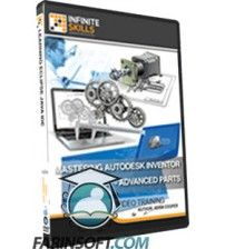آموزش Mastering Autodesk Inventor – Advanced Parts