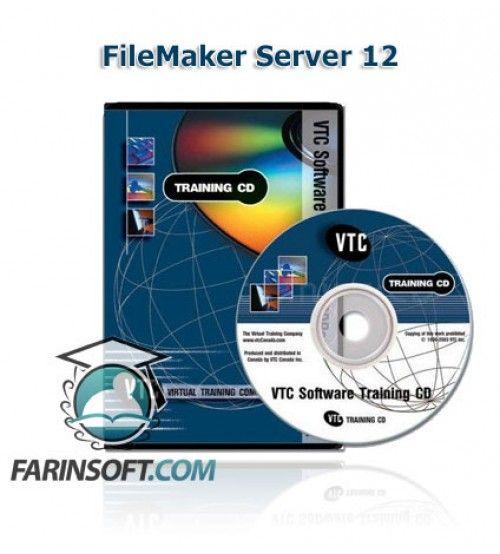 آموزش VTC FileMaker Server 12