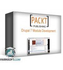آموزش PacktPub Drupal 7 Module Development