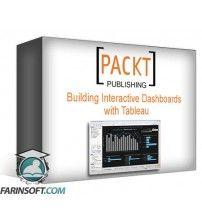 دانلود آموزش PacktPub Building Interactive Dashboards with Tableau