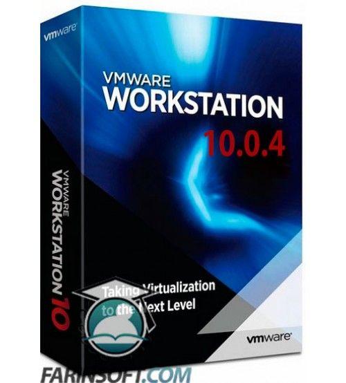 نرم افزار مجازی سازی  VMware Workstation 10.0.4- هر دو نسخه ویندوزی و لینوکسی