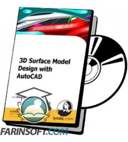 آموزش Lynda 3D Surface Model Design with AutoCAD