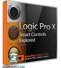 آموزش MacProVideo Logic Pro X 107 Smart Controls