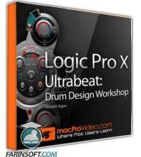 آموزش MacProVideo Logic Pro X 209 Ultrabeat Drum Design Workshop