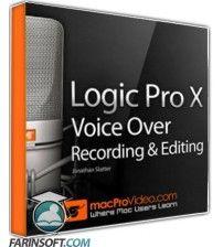 آموزش MacProVideo Logic Pro X 305 Voiceover Recording and Editing
