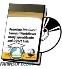 آموزش Lynda Premiere Pro Guru: Lumetri Workflows using SpeedGrade and Direct Link