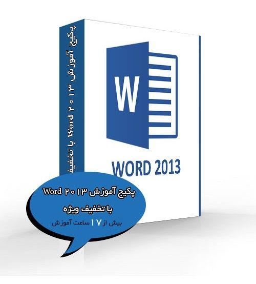 پکیج آموزش 2013 Word با تخفیف ویژه