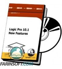 آموزش Lynda Logic Pro 10.1 New Features