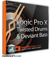 آموزش MacProVideo Logic Pro X 409 Twisted Drums and Deviant Bass