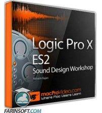 آموزش MacProVideo Logic Pro X 207. ES2 Sound Design Workshop