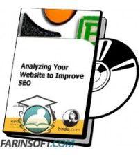 دانلود آموزش Lynda Analyzing Your Website to Improve SEO
