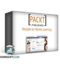 آموزش PacktPub Moodle for Mobile Learning
