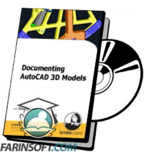 آموزش Lynda Documenting AutoCAD 3D Models